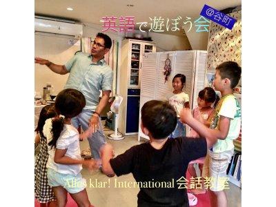 子供イベント「英語で遊ぼう会」10/8(月・祝) 10/21(日) 3時から