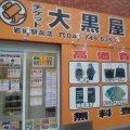 チケット大黒屋岩槻駅前店