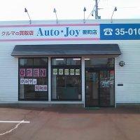 車の買取店 AUTO JOY 要町店