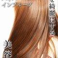 髪質改善サロンolive 【オリーブ】