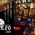 Bar LEO2ND