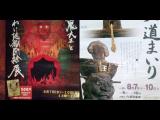8/7(木)~8/10(日) 六道まつり「こわい地獄絵展」