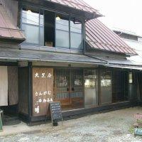 大黒屋サンガム(ゲストハウス) 300 years ago    Guest house &cafe
