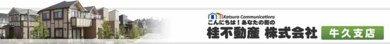 桂不動産株式会社 牛久支店/不動産センター
