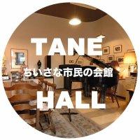 TANE HALL たねホール