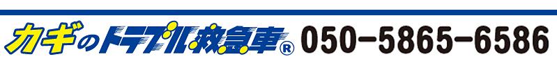 カギのトラブル救急車 川越 (050-5865-6586)【鍵開け・鍵修理・鍵交換】