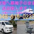 羽田空港・成田空港・茨城空港|車椅子の送迎・介護タクシー&福祉タクシー|埼玉・千葉・東京