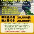 【僧侶派遣】法要・供養 30,000円~