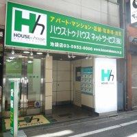 ハウス・トゥ・ハウス・ネットサービス株式会社 池袋店