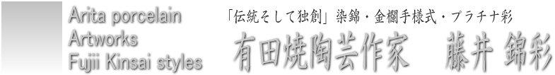 有田焼窯元の藤井錦彩窯