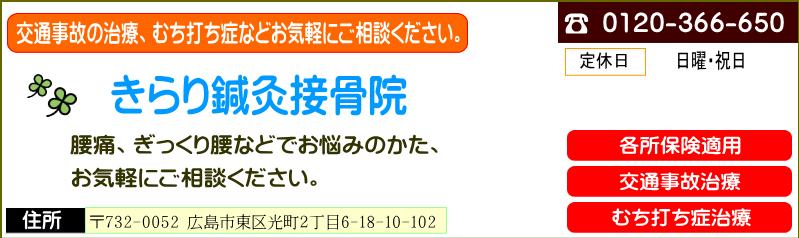 【広島市東区の交通事故治療なら】きらり鍼灸接骨院 むち打ち症治療などお気軽にご相談下さい。