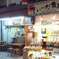 てぃーだ食品 ~沖縄の特産品ショップ~