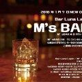 Bar Luna Lapin M's Bar