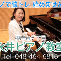 永井ピアノ教室|朝霞市・和光市