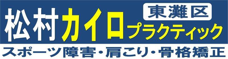 神戸市東灘区 松村カイロプラクティック