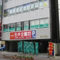 エイブルネットワークいわき店 石井企画 株式会社