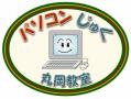 パソコンじゅく 丸岡教室