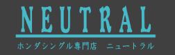 ホンダシングル専門店NEUTRAL(ニュートラル)