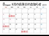 8月の営業案内とお盆期間の予定