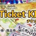 チケットキング久留米店