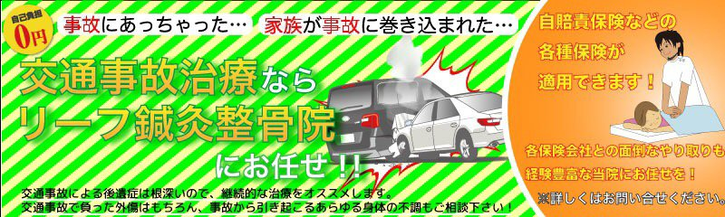 リーフ鍼灸整骨院 土日祝日も診療☆交通事故治療取扱☆