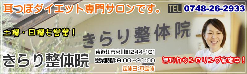東近江市の耳つぼダイエット専門サロン きらり整体院