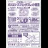 秋特キャンペーン 教室説明会 10月9日(火)・11日(木)・13日(土)