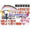 4月30日 上川ニジマス釣り大会のご案内です。