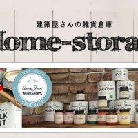 建築屋さんの雑貨倉庫 Home-storage