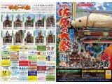 佐原の大祭夏祭りは明日から!