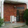 金井田整体院