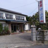 民宿旅館 中山荘