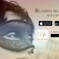 エステティックサロン un-charme~アンシャルム 大阪京橋店