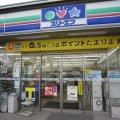 スリーエフ 海老名門沢橋店