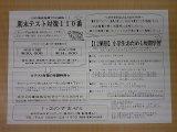 「1学期期末テスト110番」申し込みスタート!