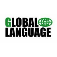 グローバル ラングエージ