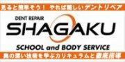 株式会社 SHAGAKU 『デントリペア技術指導&ボディーサービス』