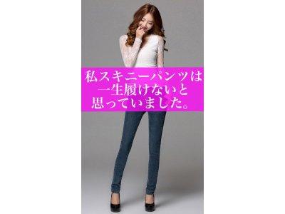 一生スキニ―パンツは履けないと思っていました。