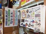 店頭でチラシ配り始めました!平成27年12月2(水)・3日(木)・4日(金) の3日間限定、文房具大特価チラシセール!