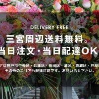 フラワーショップBLOSSOM 神戸・三宮本店