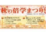イーチャイナ4校同時開催「秋の倍学まつり」キャンペーン!!