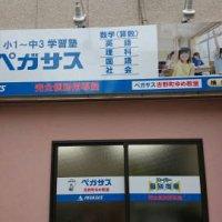 学習塾ペガサス 吉野町ゆめ教室