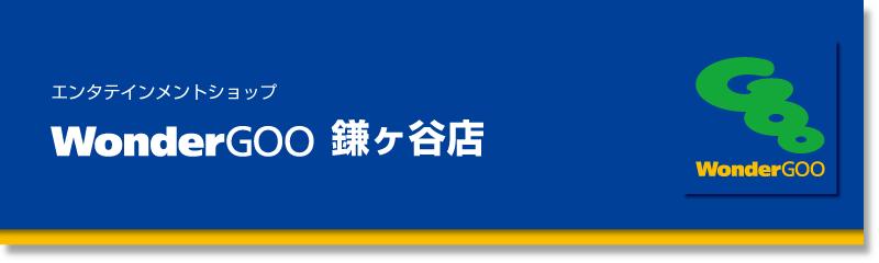 WonderGOO 鎌ヶ谷店
