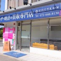金・ブランド・バッグ・時計買取・質屋 KOJIYA (前NEXTJAPAN)
