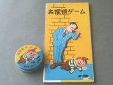 最近の仕入れ「名探偵ゲーム('60年代?)」