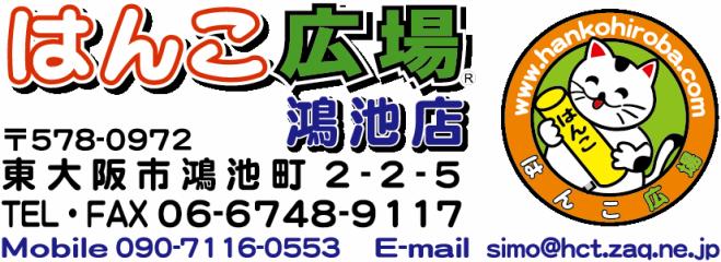 はんこ広場 鴻池店