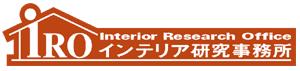 リフォーム浜松のインテリア研究事務所です。