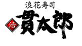 浪花寿司 活 貫太郎 新大阪店