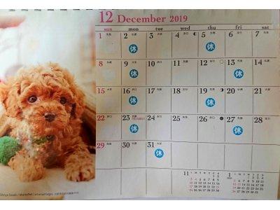 12月の休業日のご案内