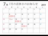 7月の店休日のお知らせ
